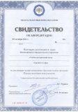 УМЦ аккредитация Палата налоговых консультантов